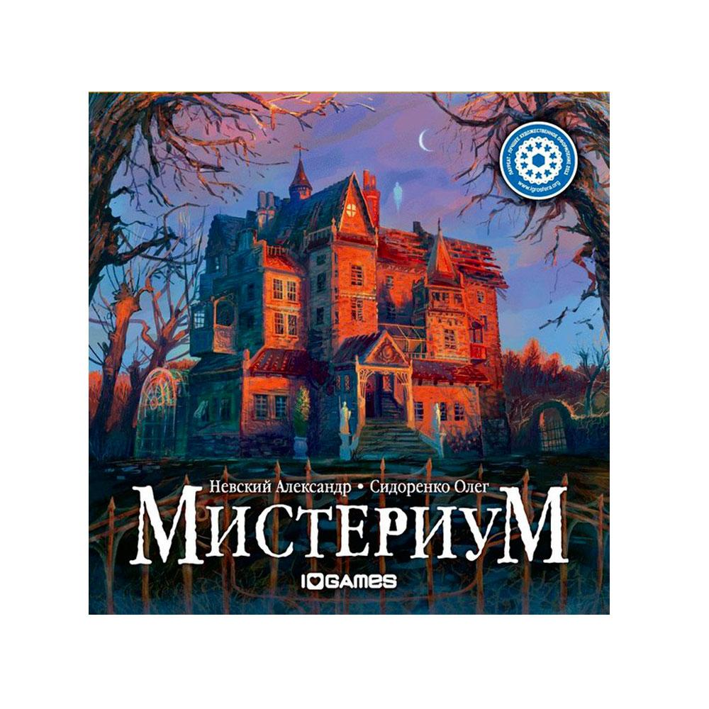 Read more about the article Мистериум | Обзор настольной игры | Война Разумов